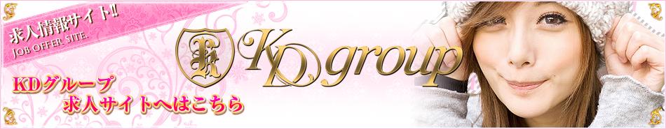 KDグループ求人サイトへはこちら