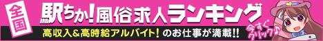 大宮の風俗求人【駅ちか人気!風俗求人ランキング】